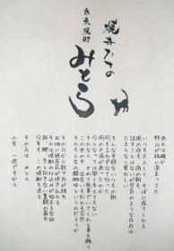 mitora-shi